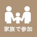 家族で参加