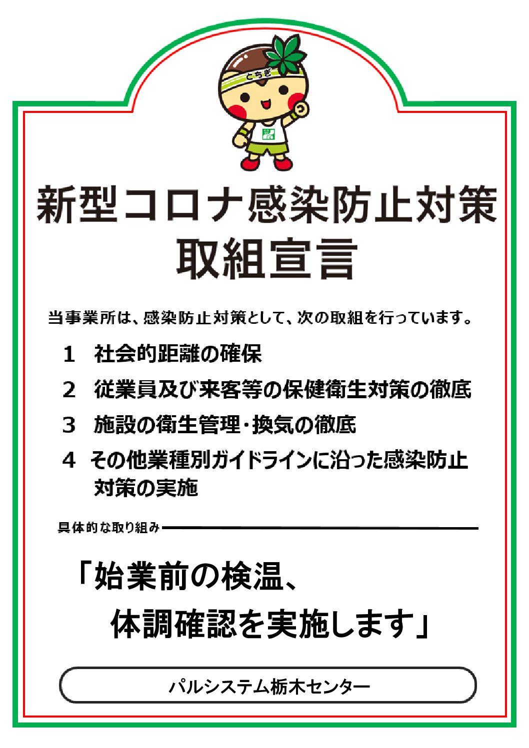 コロナ 栃木 県